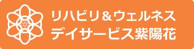山口市総合事業特化型リハビリ&ウェルネスデイサービス紫陽花